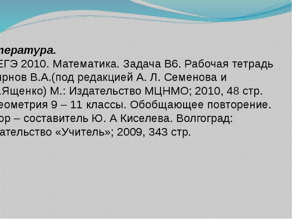 Литература. ЕГЭ 2010. Математика. Задача B6. Рабочая тетрадь Смирнов В.А.(под...