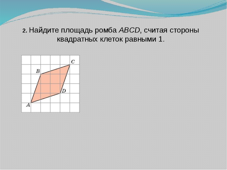 2. Найдите площадь ромба ABCD, считая стороны квадратных клеток равными 1.
