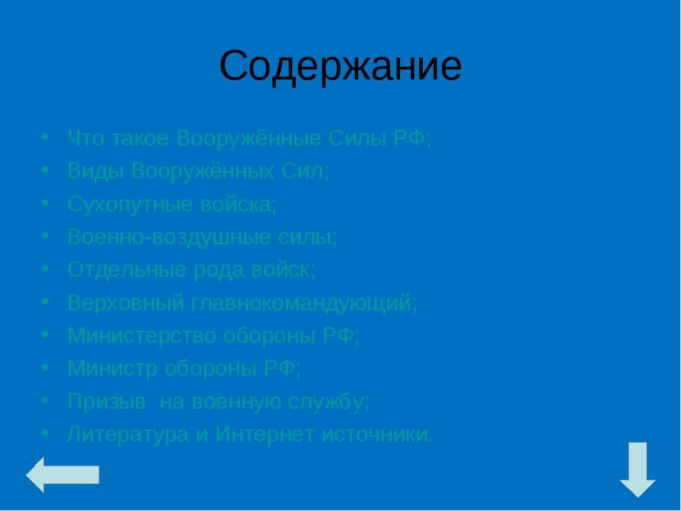 Содержание Что такое Вооружённые Силы РФ; Виды Вооружённых Сил; Сухопутные во...