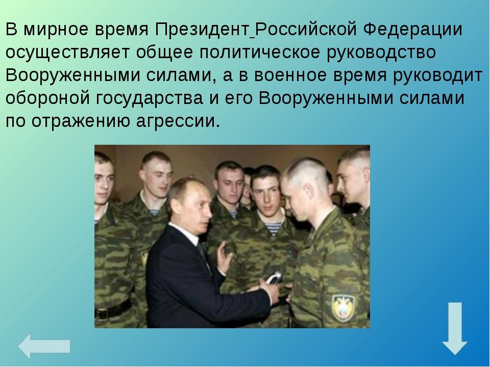 В мирное время Президент Российской Федерации осуществляет общее политическое...