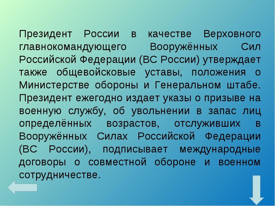 Президент России в качестве Верховного главнокомандующего Вооружённых Сил Рос...