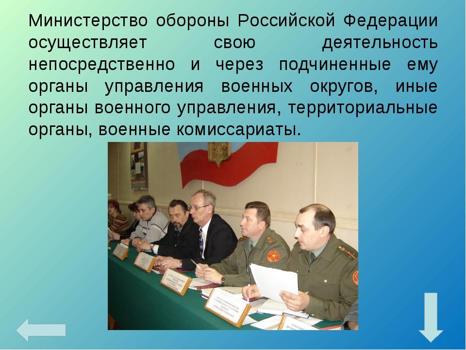 Министерство обороны Российской Федерации осуществляет свою деятельность непо...