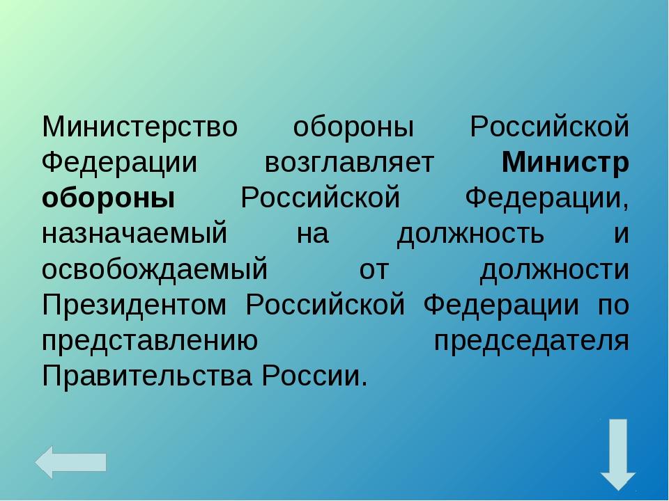 Министерство обороны Российской Федерации возглавляет Министр обороны Российс...