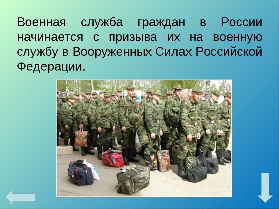 Военная служба граждан в России начинается с призыва их на военную службу в В...