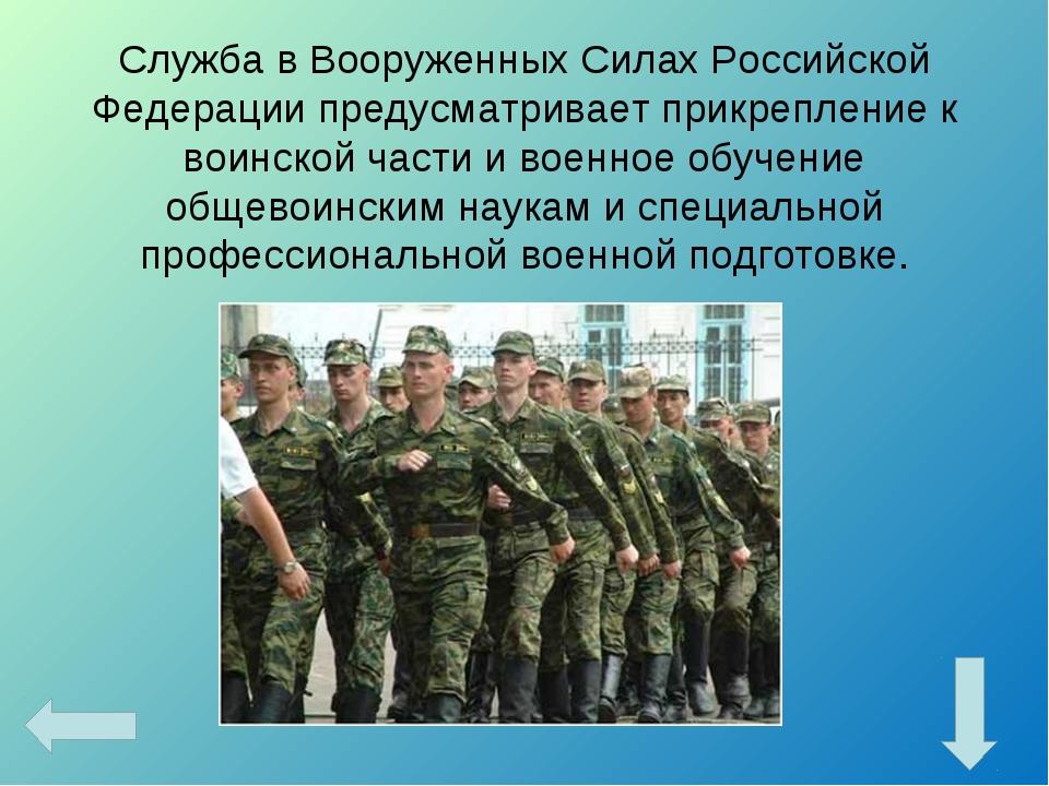 Служба в Вооруженных Силах Российской Федерации предусматривает прикрепление...