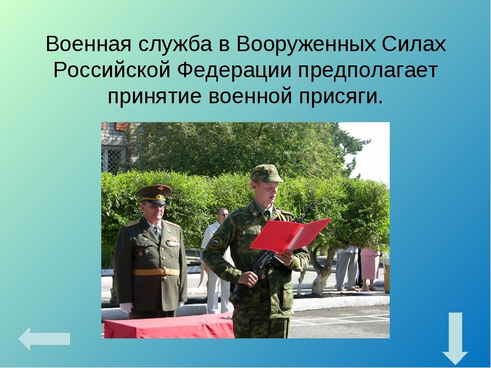 Военная служба в Вооруженных Силах Российской Федерации предполагает принятие...