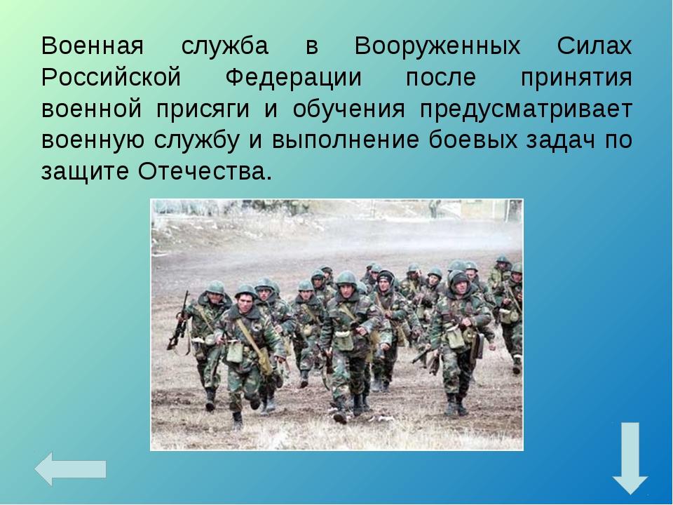 Военная служба в Вооруженных Силах Российской Федерации после принятия военно...