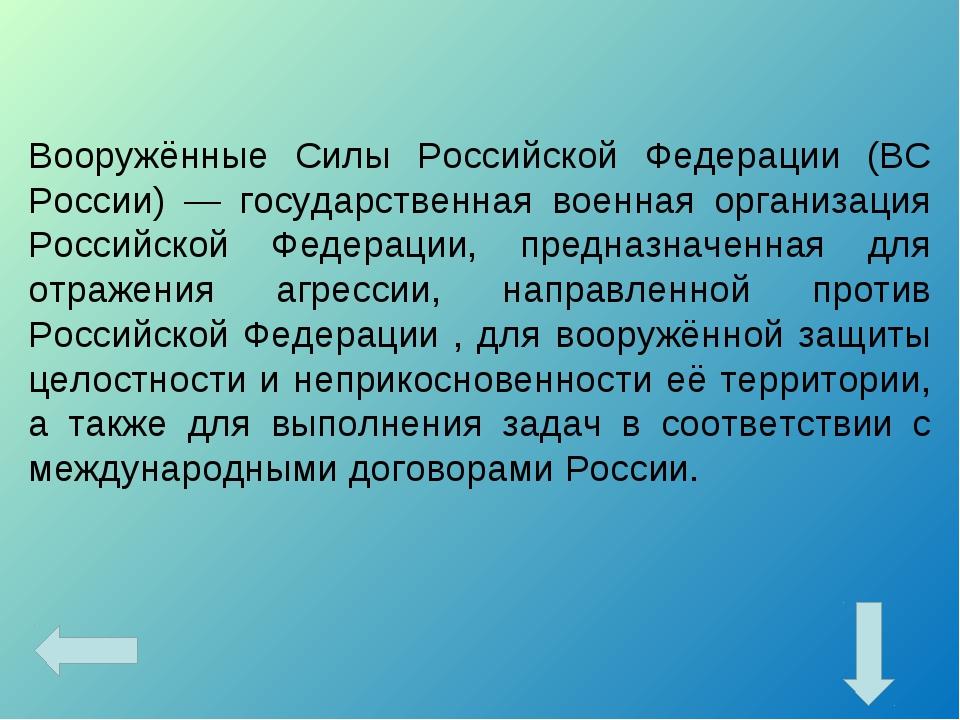 Вооружённые Силы Российской Федерации (ВС России) — государственная военная о...