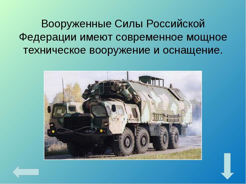 Вооруженные Силы Российской Федерации имеют современное мощное техническое во...