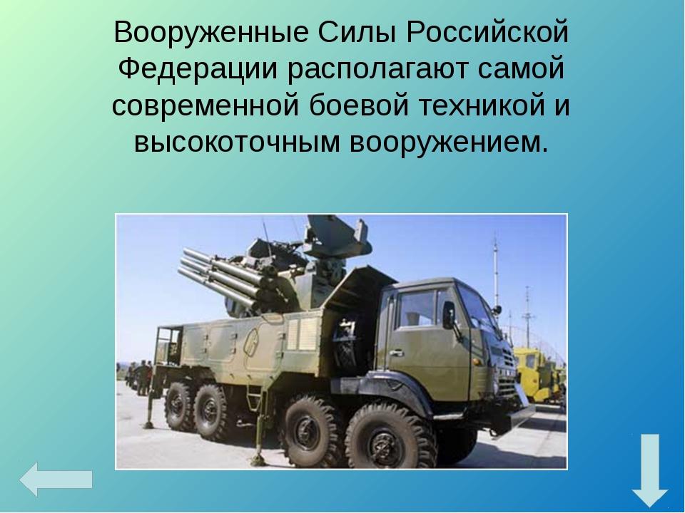 Вооруженные Силы Российской Федерации располагают самой современной боевой те...