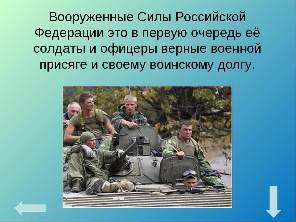 Вооруженные Силы Российской Федерации это в первую очередь её солдаты и офице...