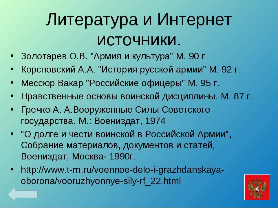 """Литература и Интернет источники. Золотарев О.В. """"Армия и культура"""" М. 90 г Ко..."""