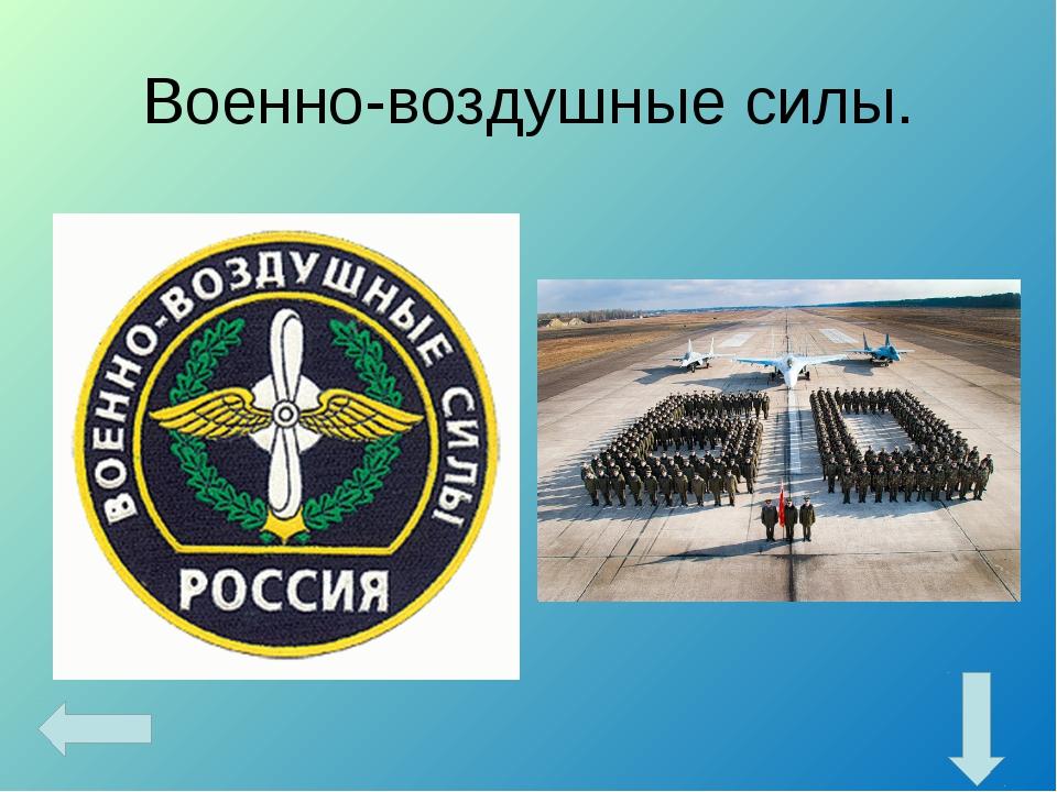 Военно-воздушные силы.