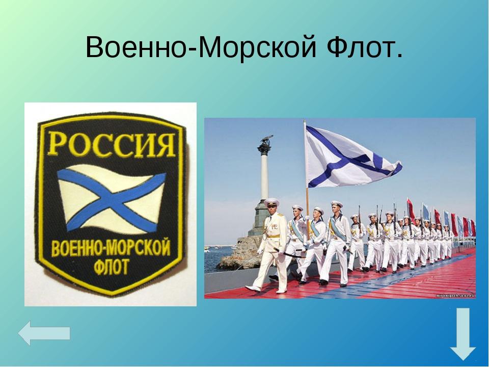 Военно-Морской Флот.