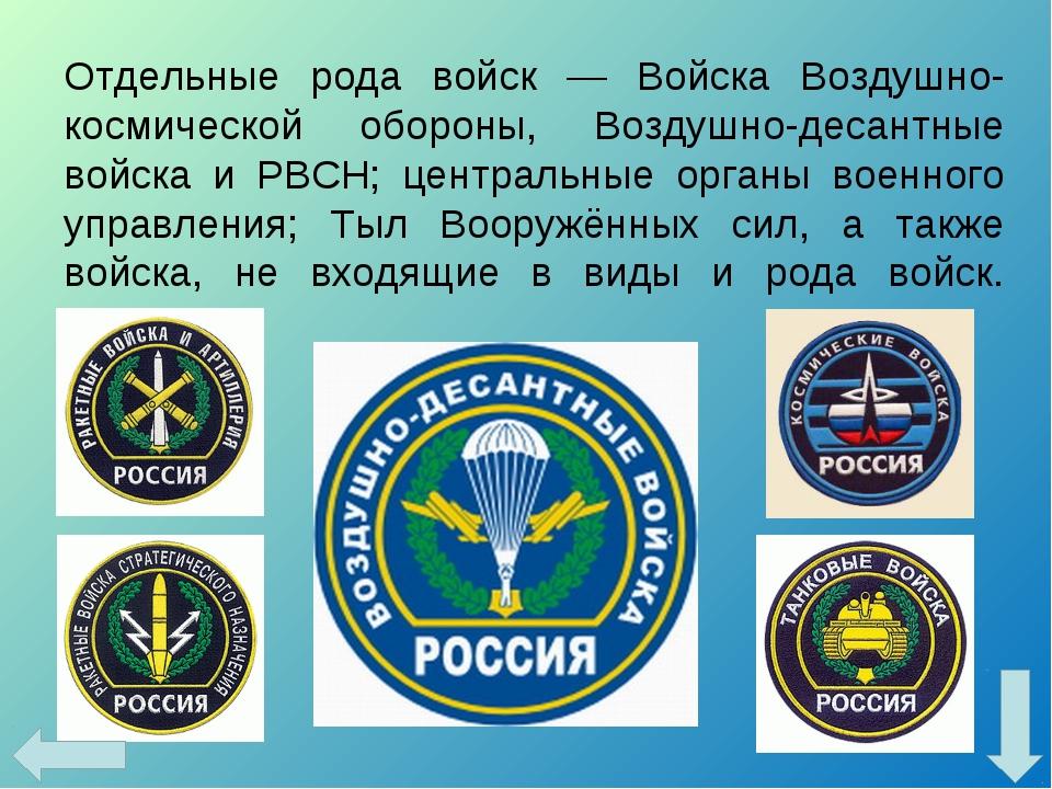 Отдельные рода войск — Войска Воздушно-космической обороны, Воздушно-десантны...