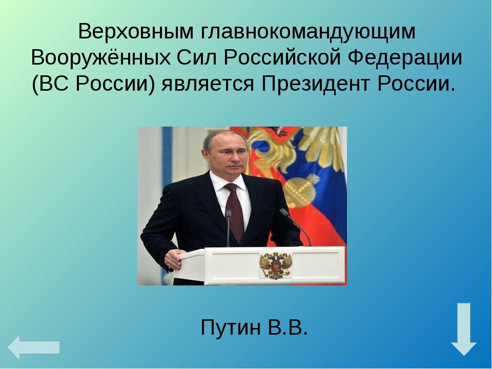 Путин В.В. Верховным главнокомандующим Вооружённых Сил Российской Федерации (...
