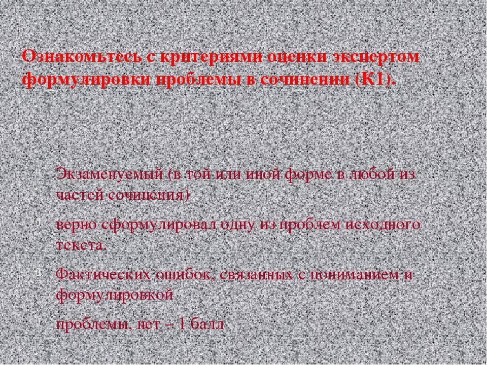 Экзаменуемый (в той или иной форме в любой из частей сочинения) верно сформул...