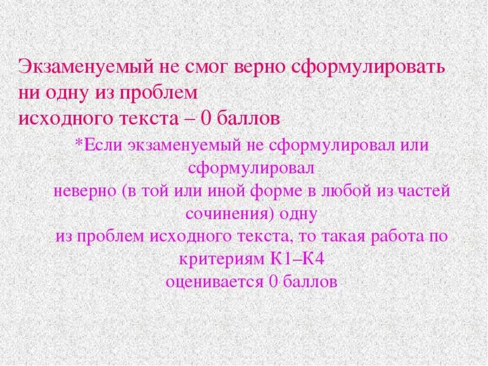 *Если экзаменуемый не сформулировал или сформулировал неверно (в той или иной...