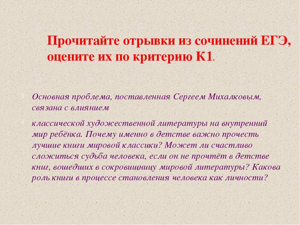 Основная проблема, поставленная Сергеем Михалковым, связана с влиянием класси...