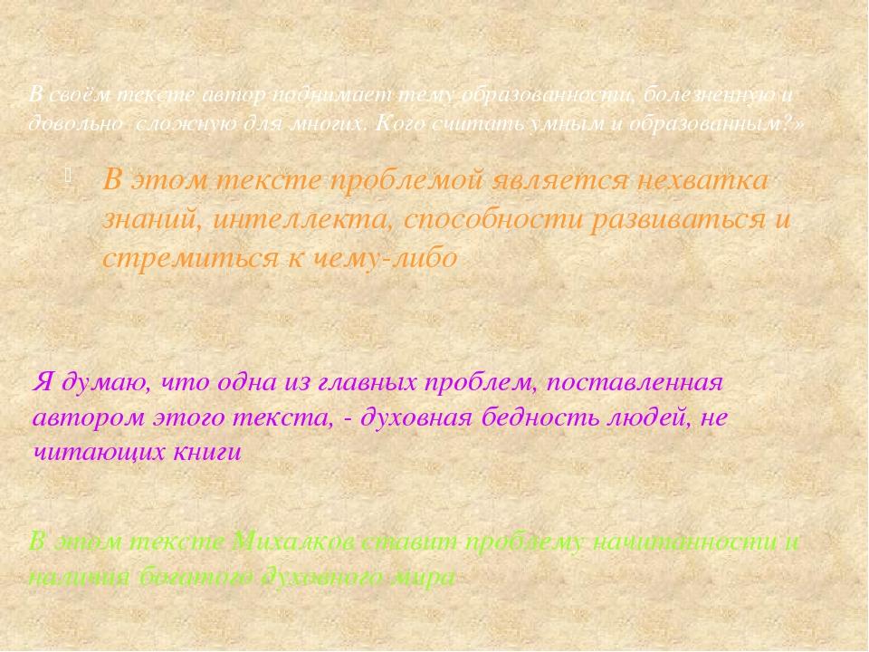 В этом тексте проблемой является нехватка знаний, интеллекта, способности раз...