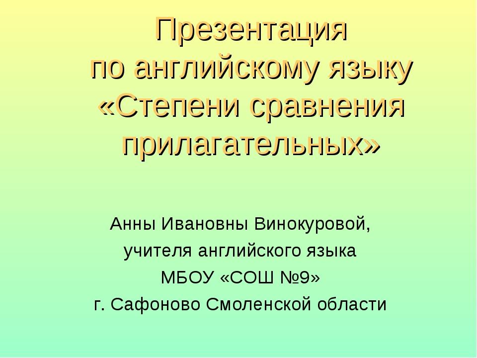 Презентация по английскому языку «Степени сравнения прилагательных» Анны Иван...