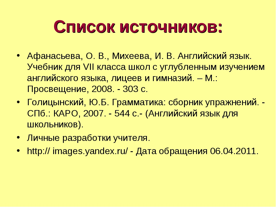 Список источников: Афанасьева, О. В., Михеева, И. В. Английский язык. Учебник...