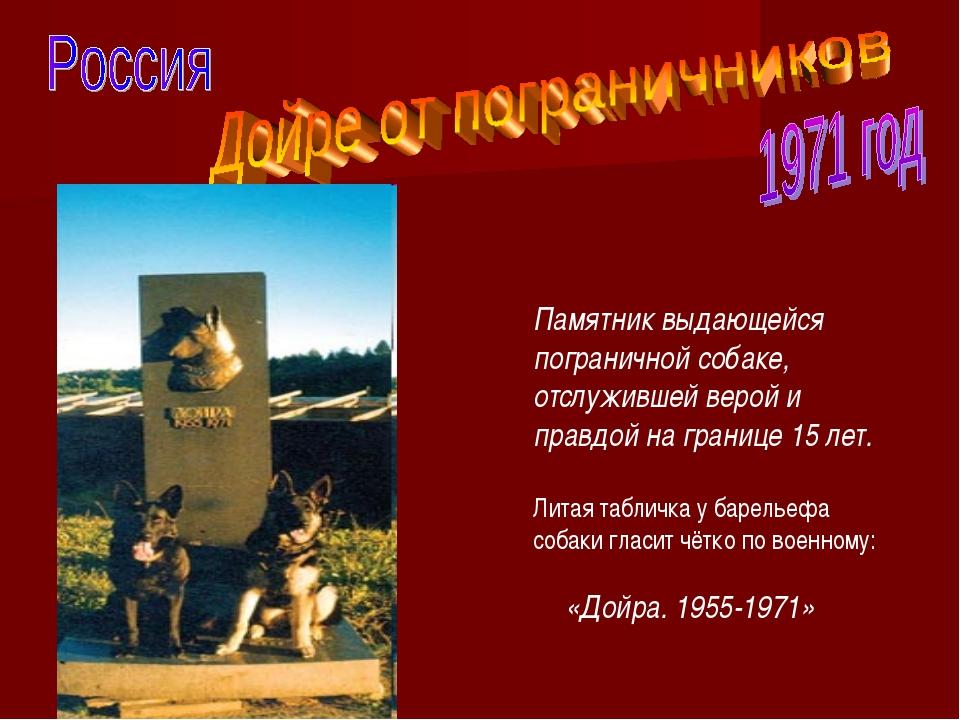 Памятник выдающейся пограничной собаке, отслужившей верой и правдой на границ...