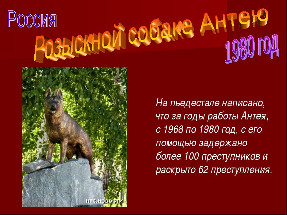 На пьедестале написано, что за годы работы Антея, с 1968 по 1980 год, с его п...