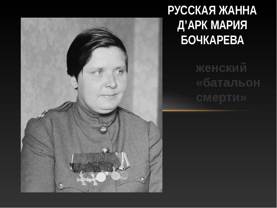 женский «батальон смерти» РУССКАЯ ЖАННА Д'АРК МАРИЯ БОЧКАРЕВА