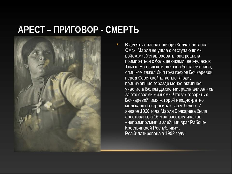 АРЕСТ – ПРИГОВОР - СМЕРТЬ В десятых числах ноября Колчак оставил Омск. Мария...