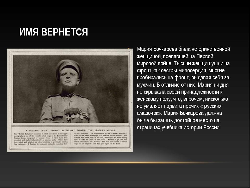 ИМЯ ВЕРНЕТСЯ Мария Бочкарева была не единственной женщиной, воевавшей на Перв...