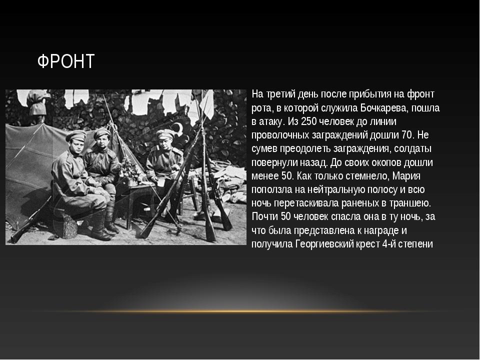 ФРОНТ На третий день после прибытия на фронт рота, в которой служила Бочкарев...