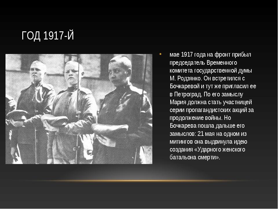 ГОД 1917-Й мае 1917 года на фронт прибыл председатель Временного комитета гос...