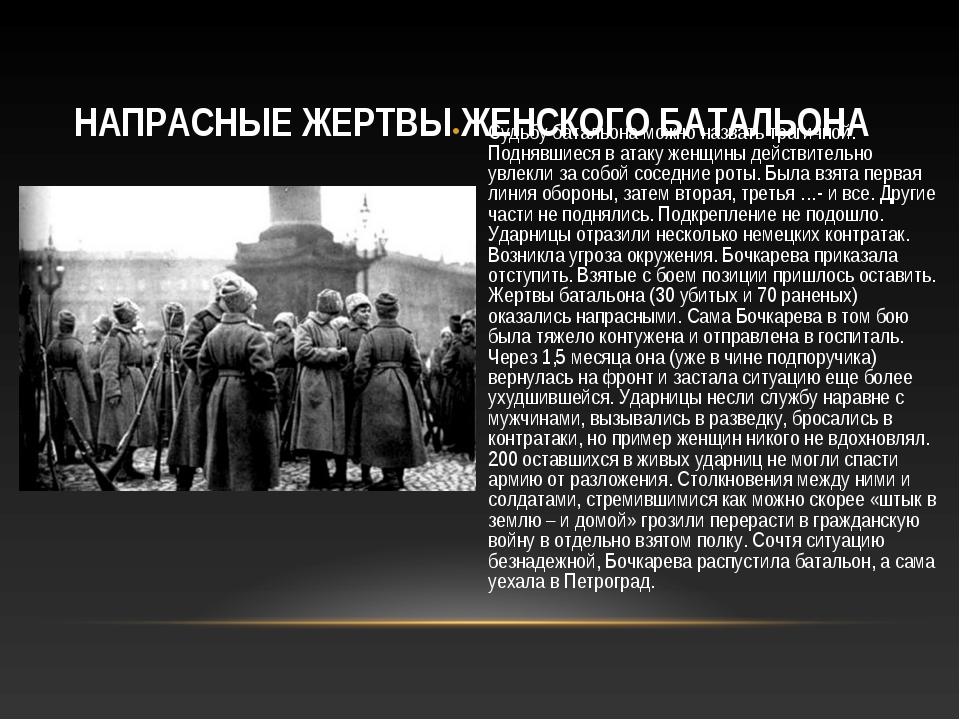 НАПРАСНЫЕ ЖЕРТВЫ ЖЕНСКОГО БАТАЛЬОНА Судьбу батальона можно назвать трагичной....