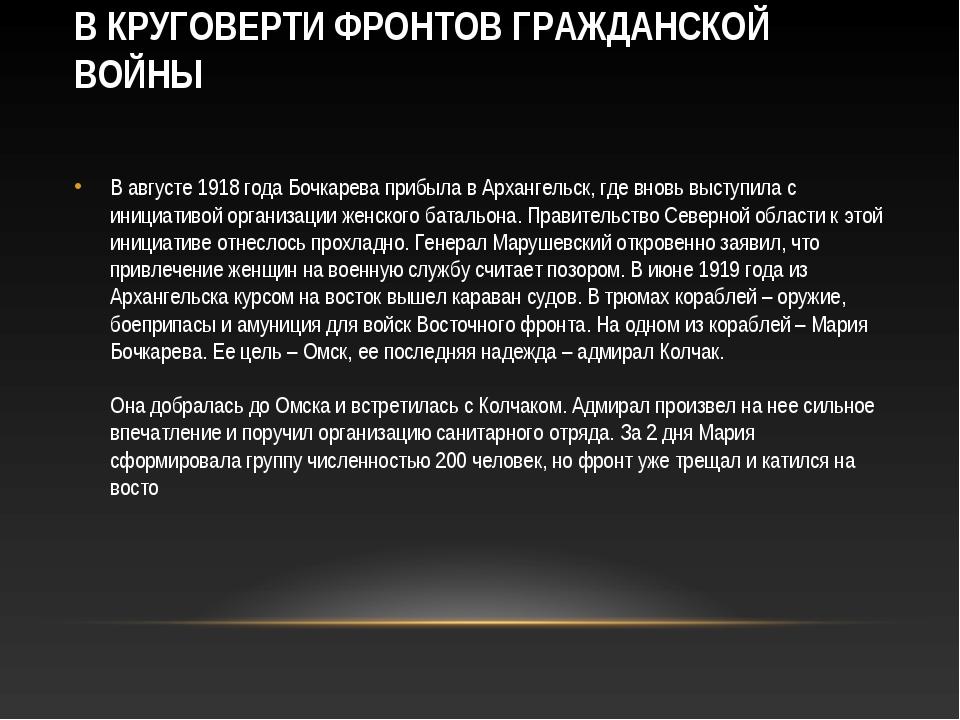 В КРУГОВЕРТИ ФРОНТОВ ГРАЖДАНСКОЙ ВОЙНЫ В августе 1918 года Бочкарева прибыла...