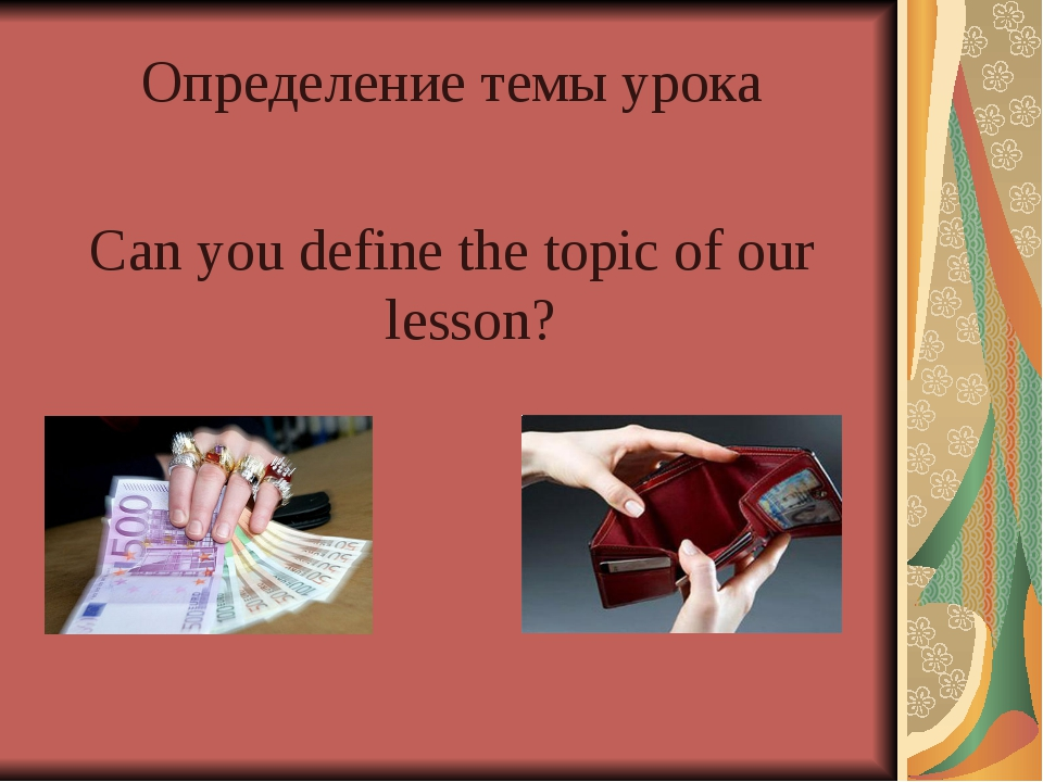 Определение темы урока Can you define the topic of our lesson?