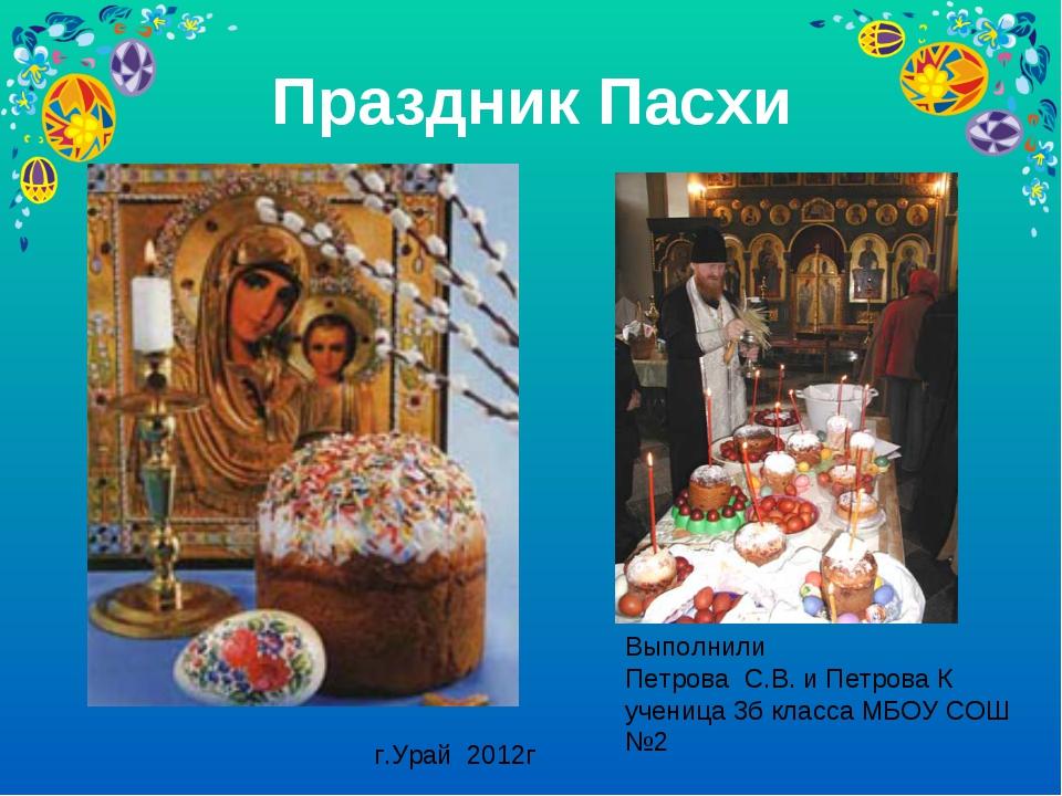 Праздник Пасхи Выполнили Петрова С.В. и Петрова К ученица 3б класса МБОУ СОШ...