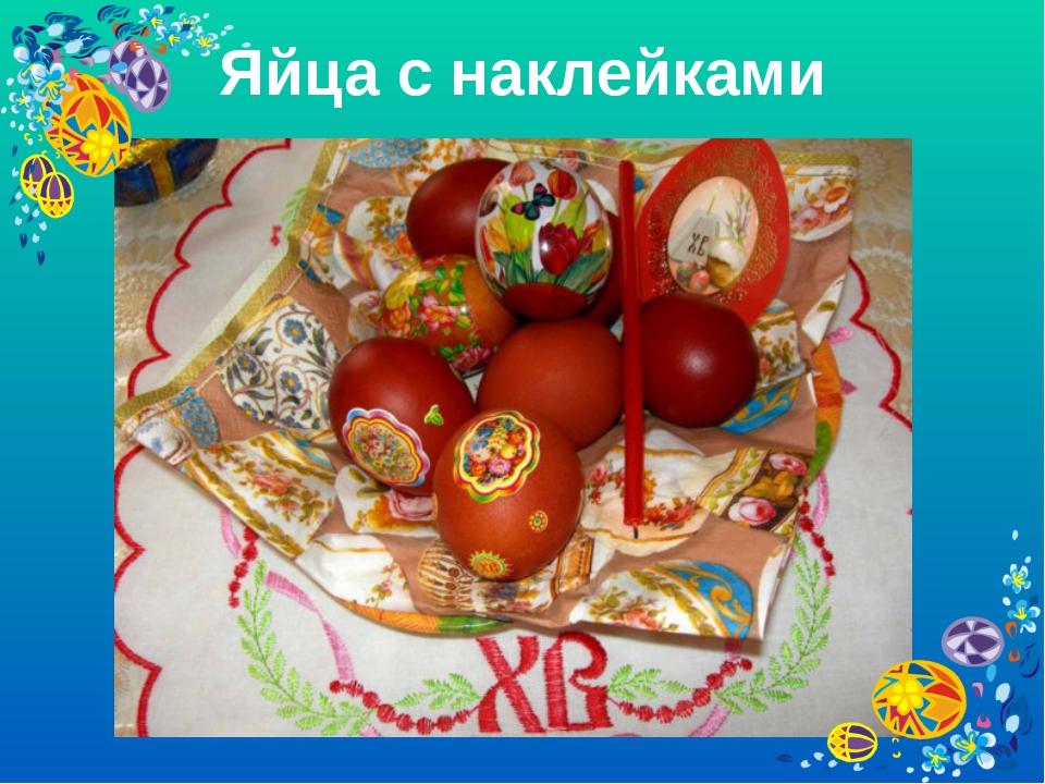 Яйца с наклейками