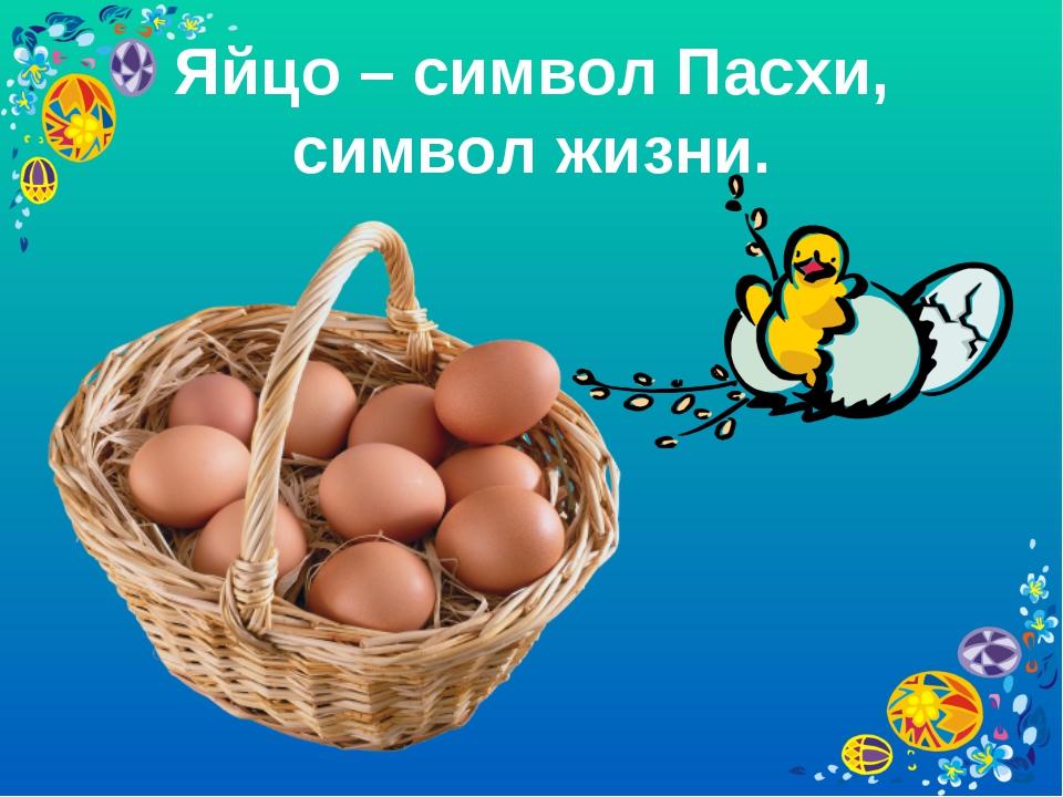 Яйцо – символ Пасхи, символ жизни.