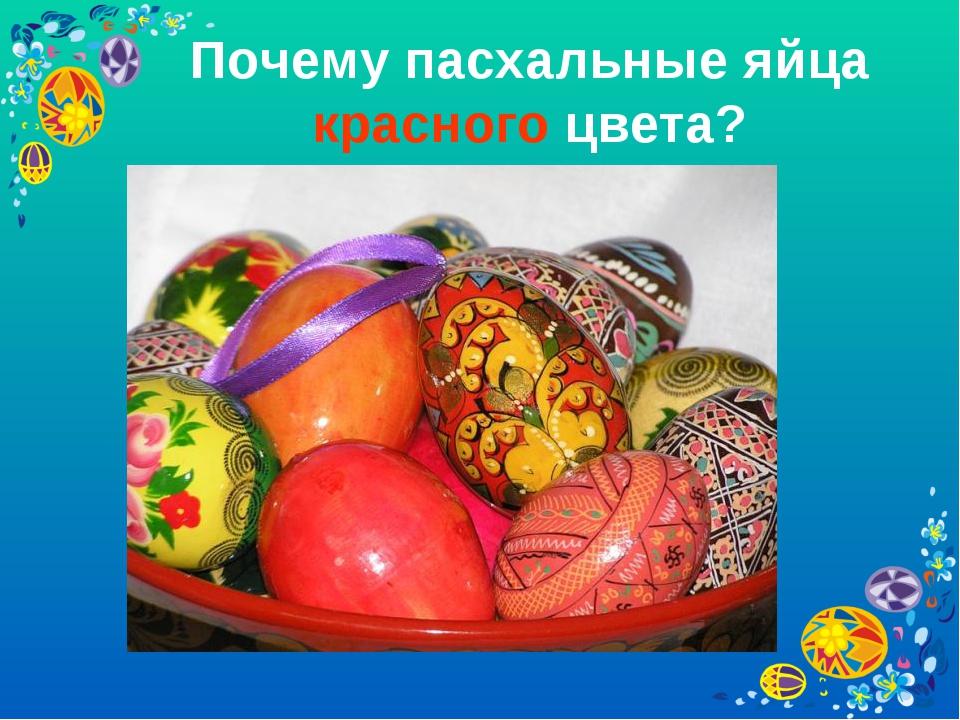 Почему пасхальные яйца красного цвета?