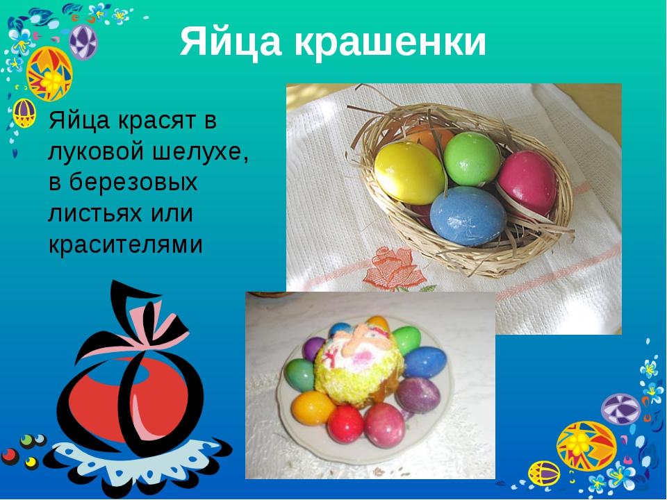 Яйца крашенки Яйца красят в луковой шелухе, в березовых листьях или красителями