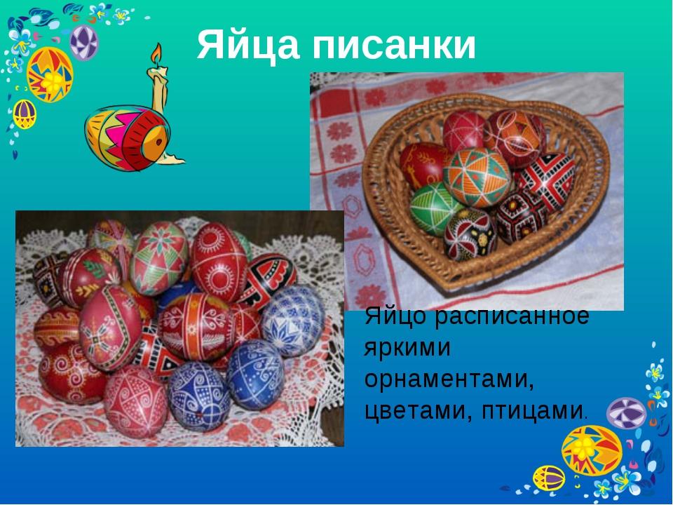 Яйца писанки Яйцо расписанное яркими орнаментами, цветами, птицами.