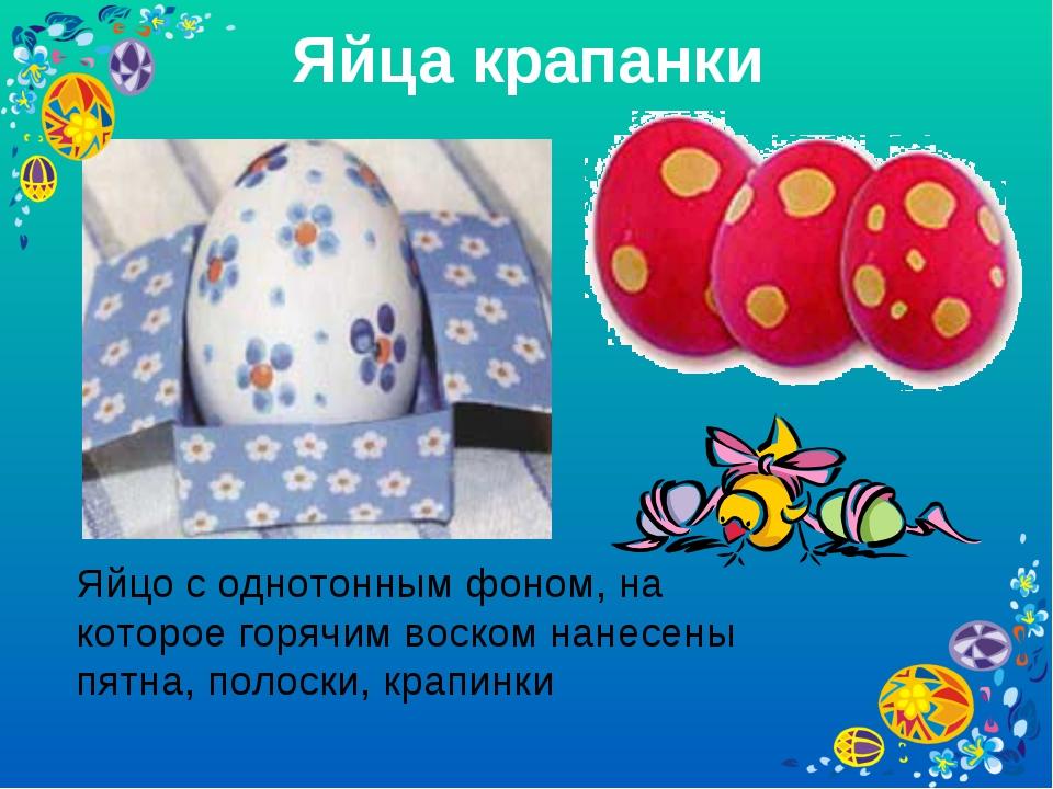 Яйца крапанки Яйцо с однотонным фоном, на которое горячим воском нанесены пят...