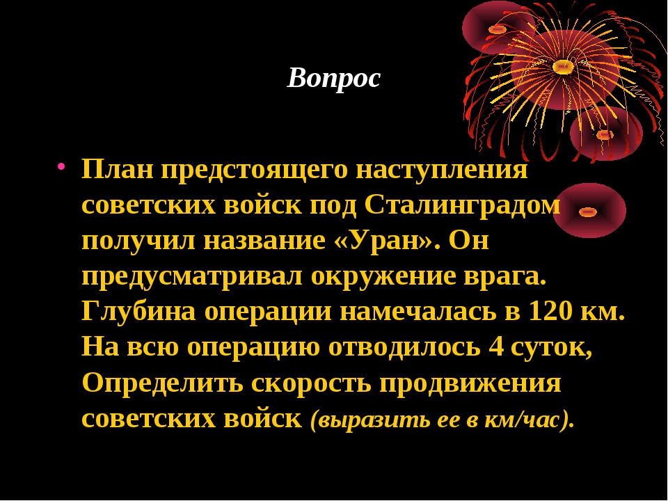 Вопрос План предстоящего наступления советских войск под Сталинградом получил...