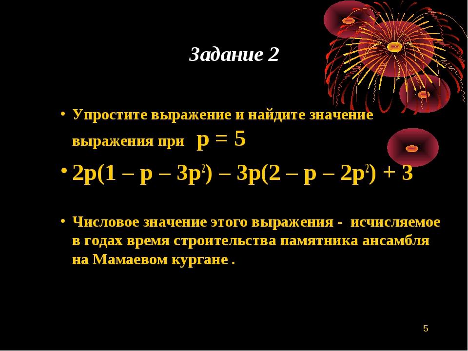 * Задание 2 Упростите выражение и найдите значение выражения при p = 5 2p(1 –...
