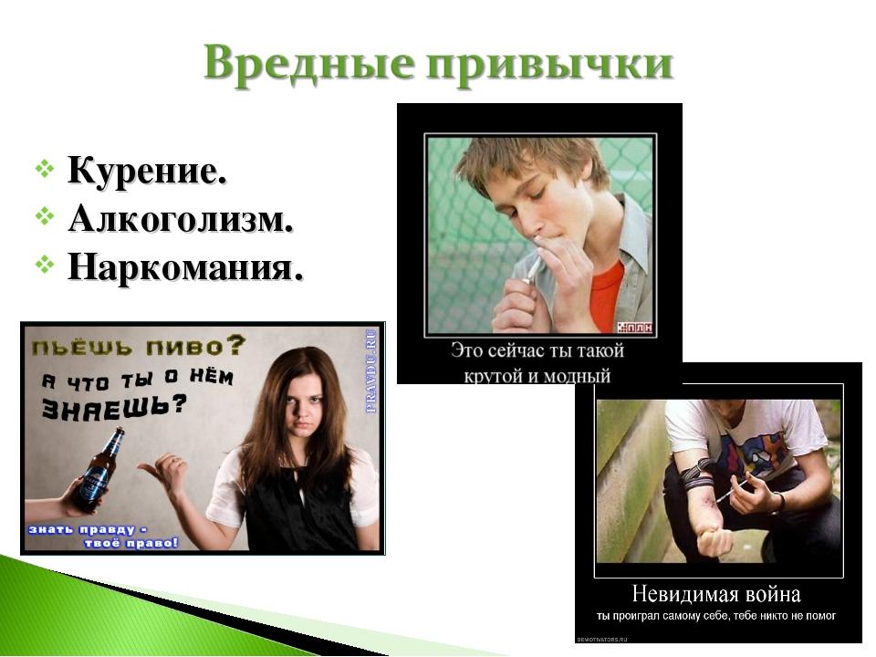 Курение. Алкоголизм. Наркомания.