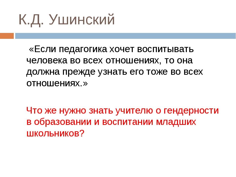 К.Д. Ушинский «Если педагогика хочет воспитывать человека во всех отношениях...