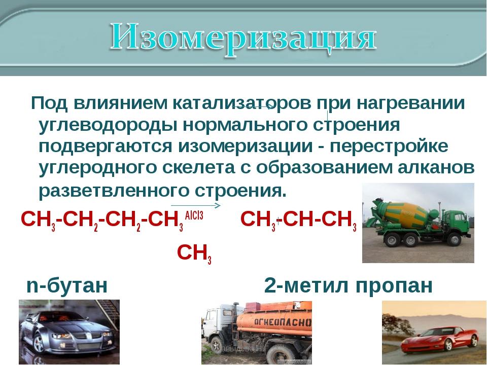 Под влиянием катализаторов при нагревании углеводороды нормального строения...