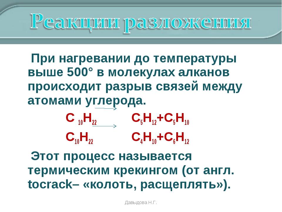 При нагревании до температуры выше 500° в молекулах алканов происходит разры...
