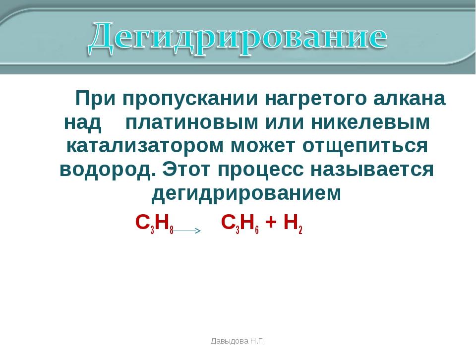 При пропускании нагретого алкана над платиновым или никелевым катализатором...